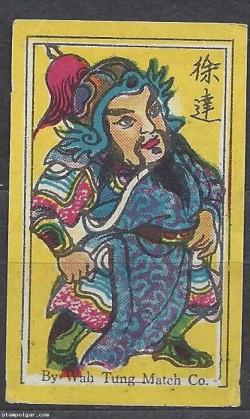 Kínai gyufacimke / Chinese match label